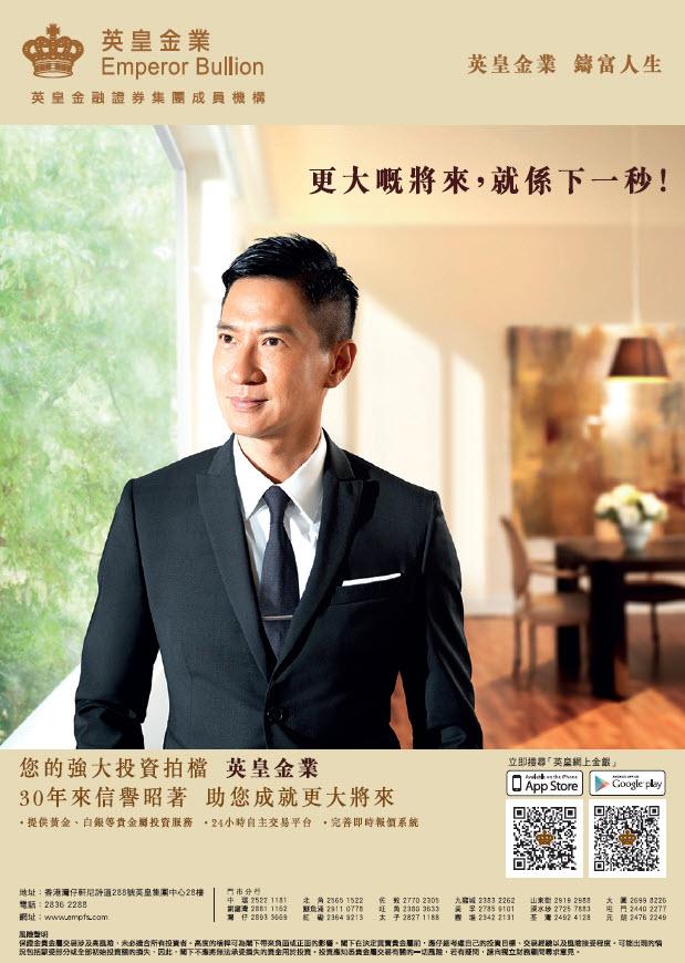 hk 乃英皇金融集团贵金属