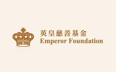 香港英皇金融集团 图片合集